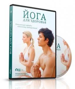 Йога_для_здоровья