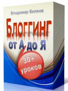 Блоггинг_от_А_до_Я