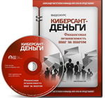 Видеокурс_Киберсант-деньги