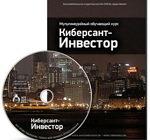 Видеокурс_Киберсант-инвестор
