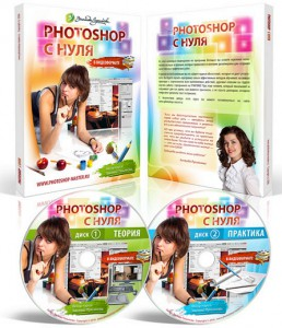 Видеокурс_Photoshop_с_нуля
