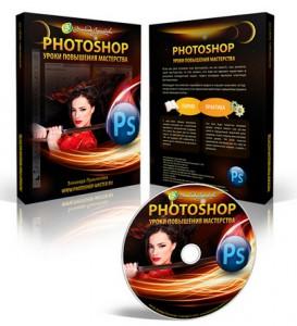 Видеокурс_Photoshop_уроки_для_повышения_мастерства