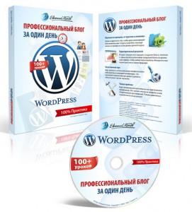 Видеокурс_Wordpress–Профессиональный_ блог_за_один_день