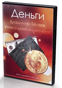 Видеотренинг_Деньги