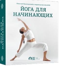 Йога_для_начинающих