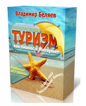 Курс_Туристический_бизнес_в_интернете