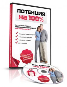 ПОТЕНЦИЯ_НА_100