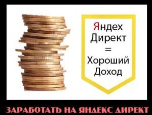 яндекс_директ_доход