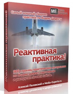 Яндекс_Директ_на