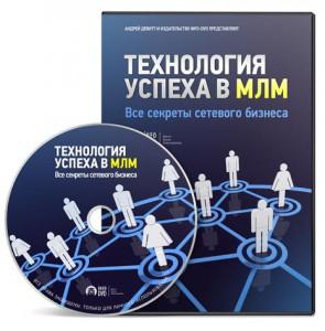 технология_успеха_в_млм