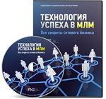 Tehnologija_uspeha_v_MLM