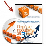pervye_procenty