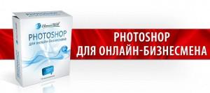 photoshop_для_онлайн-бизнесмена
