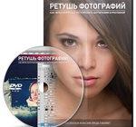 Видеокурс_Ретушь_фотографий