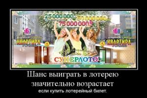 Выиграть_в_лотерею