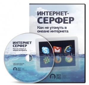 Интернет-Серфер