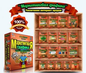Маркетинговая_графика