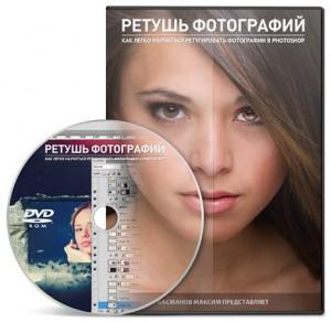Ретушь_фотографий