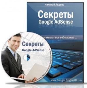 Секреты_Google_AdSense