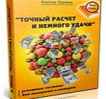 Точный_расчет_в_лотерею