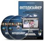 видео_курс_фотодизайнер
