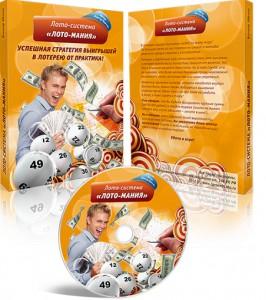 как_выиграть_в_лотерею