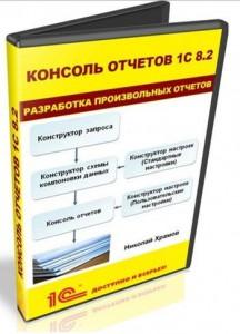 консоль_отчетов_1С