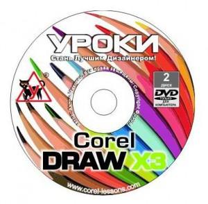 уроки_corel_draw