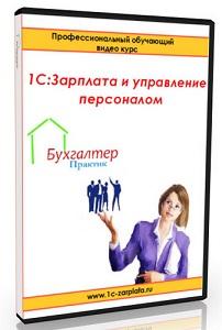 1С_Зарплата_и_Управление_персоналом