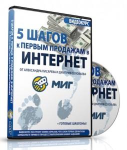 5_шагов_к_первым_продажам_в_интернете