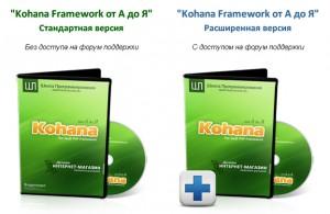 Kohana_Framework