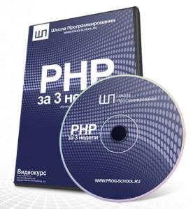 PHP_за_3_недели