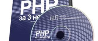 PHP_za_3_nedeli