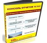 konsoli_otchetov_1C