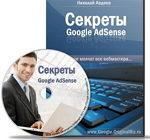 videokurs_google_adsense