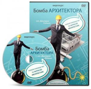 Бомба_архитектора_Autocad_Architecture