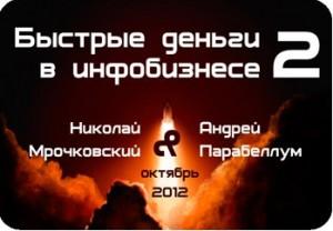 Быстрые_деньги_в_инфобизнесе_2