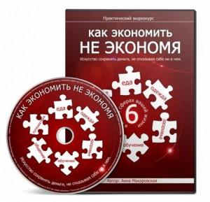 Видеокурс_Как_экономить_не_экономя