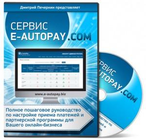 Видеокурс_Сервис_E-AutoPay