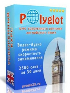 Видеокурс_Polyglot