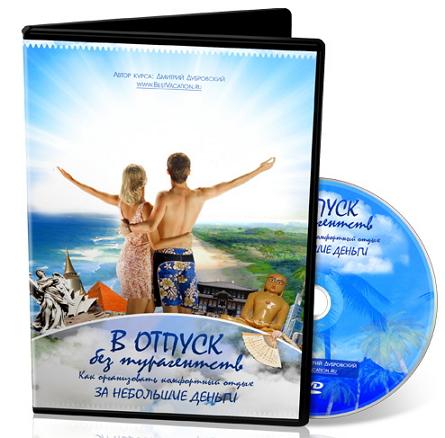 В_отпуск_без_турагентств