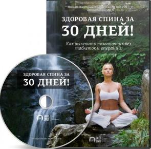 Здоровая_спина