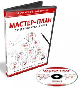 Мастер-план_по_раскрутке_сайта