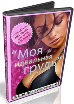 Моя_идеальная_грудь