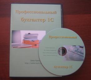 Профессиональный_бухгалтер_1С