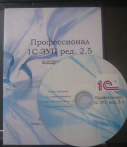 Профессионал _1С_ЗУП