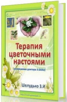 Терапия_цветочными_настоями
