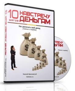 10_шагов_навстречу_деньгам
