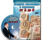 Prodavati_informaciju_v_internete