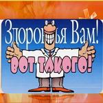 Zdorovya_vam